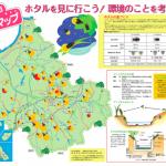 hotaru_map_h27_sum